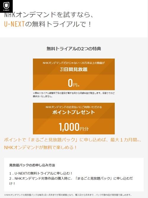 U-NEXT経由・NHKオンデマンド2