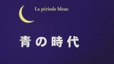 ドラマ『青の時代』