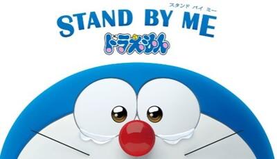 映画『STAND BY ME ドラえもん』