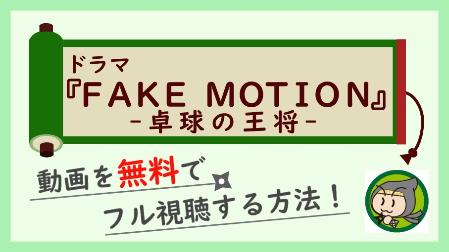 ドラマ『FAKE MOTION-卓球の王将-』