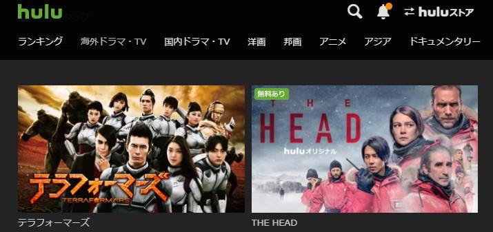 Hulu配信中・山下智久出演作