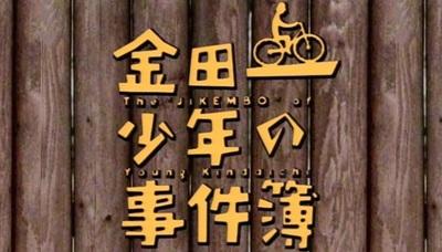 ドラマ『金田一少年の事件簿・シーズン1(堂本剛)』