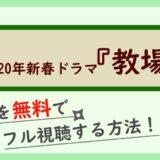 ドラマ『教場Ⅰ(2020)』