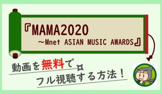 MAMA2020の生ライブ配信動画を日本からiphoneなどで無料視聴する方法まとめ!