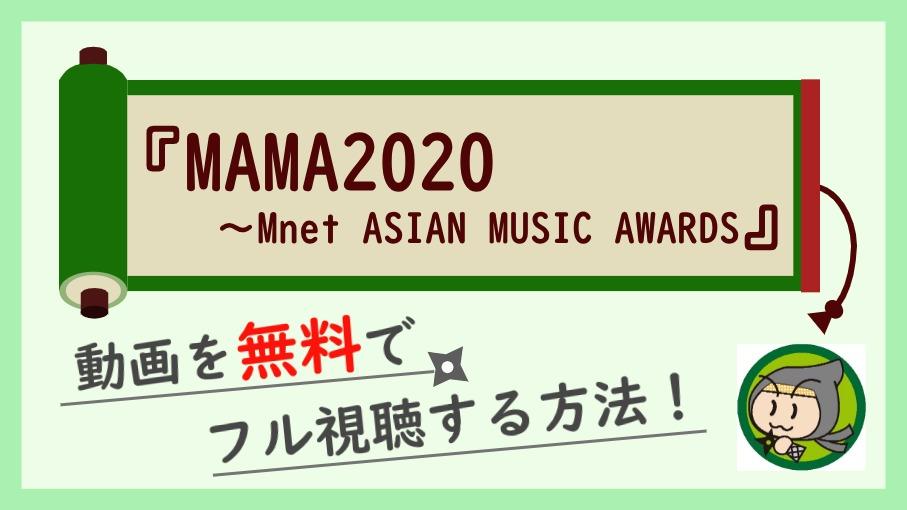 MAMA2020視聴方法