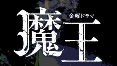 ドラマ『魔王』