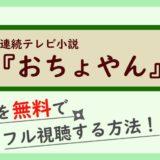 NHK連続テレビ小説『おちょやん』