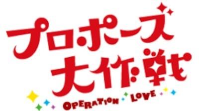ドラマ『プロポーズ大作戦』