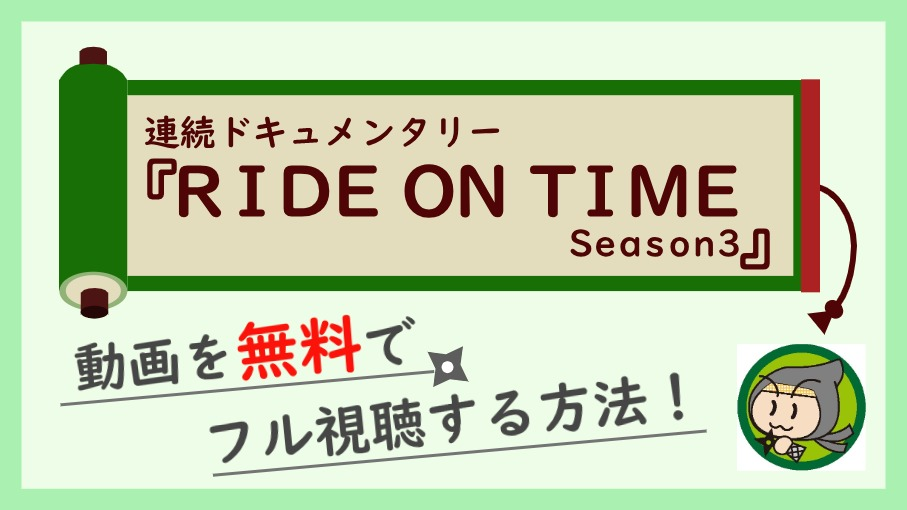 「RIDE ON TIME Season3」