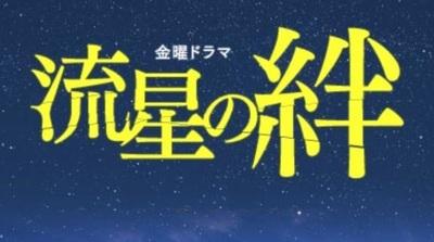 ドラマ『流星の絆』