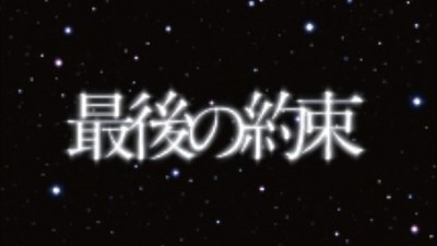 ドラマ『最後の約束』