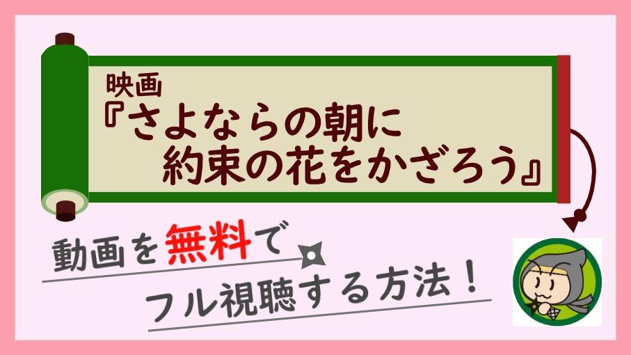 アニメ映画『さよならの朝に約束の花をかざろう』