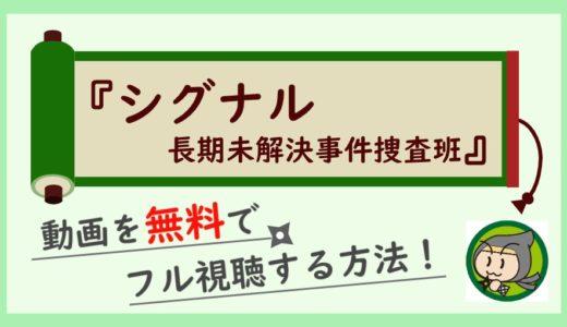 ドラマ「シグナル(日本)」の動画配信を無料で1話から最終回まで全話フル視聴する方法!