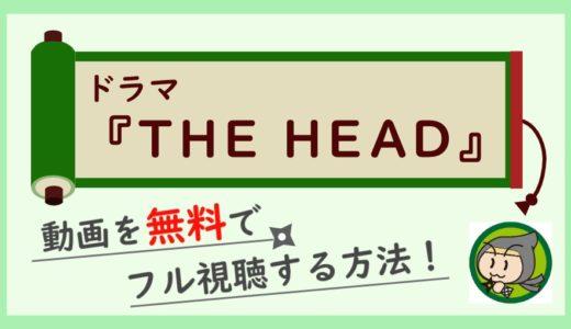 ドラマ「THE HEAD」の無料動画配信を最終回までフル視聴!1話~全話イッキ見