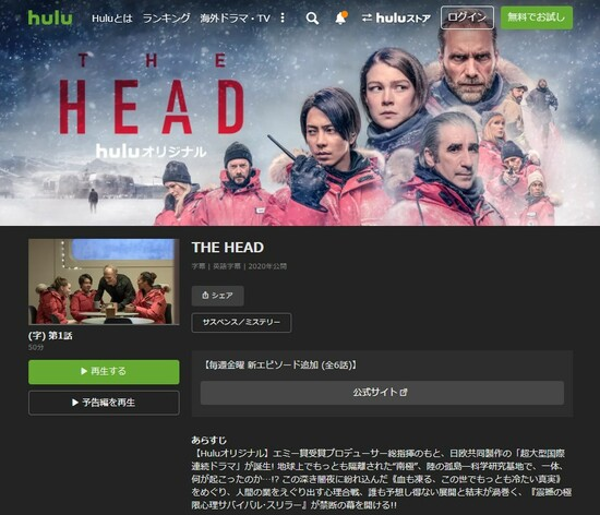 Huluオリジナル・THE HEAD