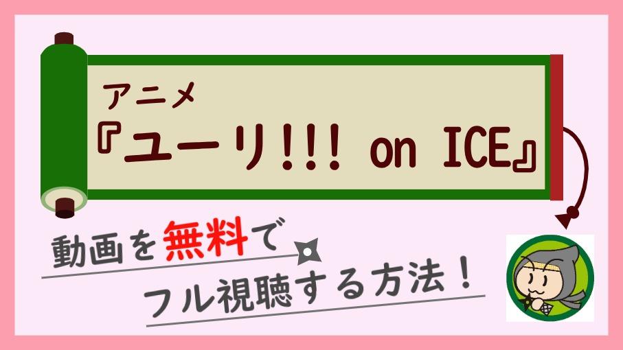 アニメ『ユーリ!!! on ICE』