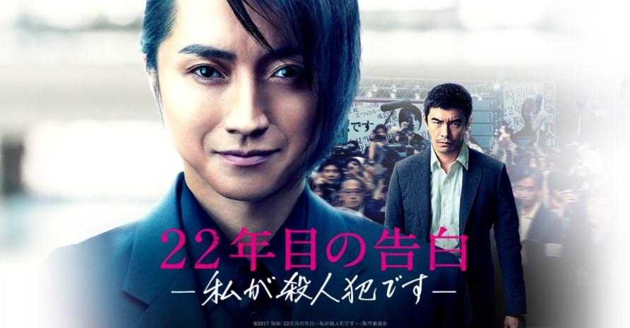 映画『22年目の告白 -私が殺人犯です-』