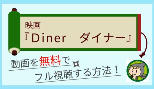 Diner ダイナー(映画)の無料動画配信をフル視聴する方法まとめ!