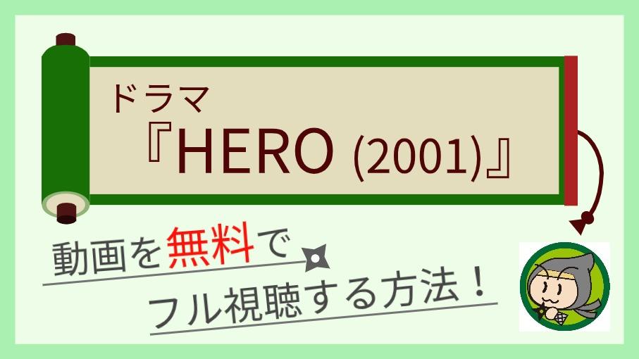 ドラマ『HERO2001』