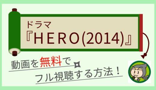 ドラマ「HERO2期(2014)」の動画を無料で1話からフル視聴!最終回まで全話見放題