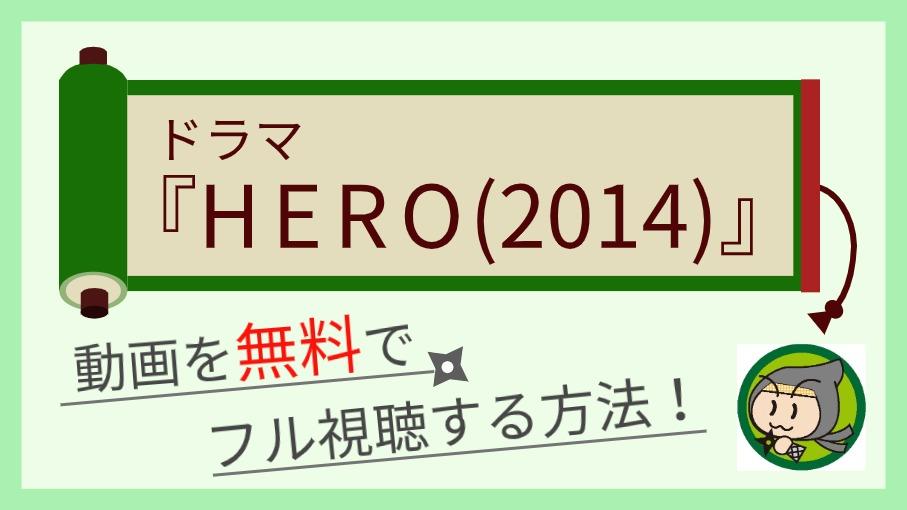 ドラマ『HERO(2014)』