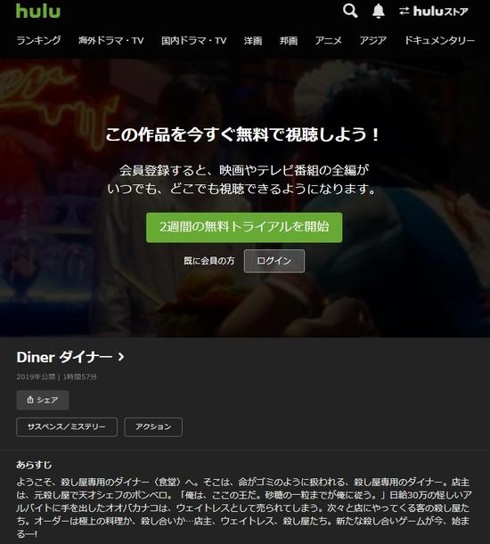 Hulu配信中・DINER