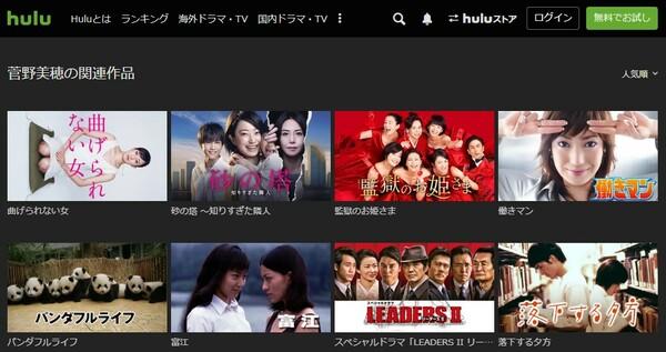 Hulu配信中・菅野美穂出演作
