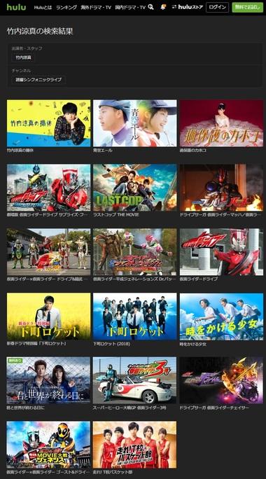 Hulu配信中・竹内涼真出演作