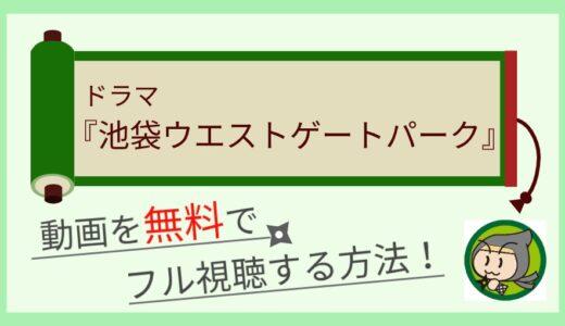 ドラマ「池袋ウエストゲートパーク」の無料動画配信を1話から全話フル視聴する方法!