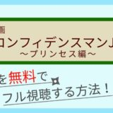 映画『コンフィデンスマンJP プリンセス編 コンフィデンスマンJP プリンセス編』