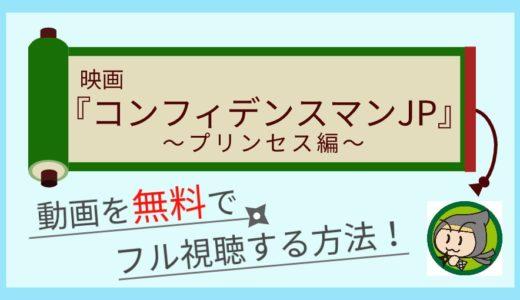 コンフィデンスマンJP プリンセス編の動画配信を無料でフル視聴する方法まとめ!