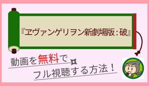 エヴァンゲリオン新劇場版:破の無料動画配信をフル視聴する方法まとめ!