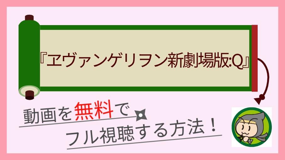 映画『『ヱヴァンゲリヲン新劇場版:Q』』