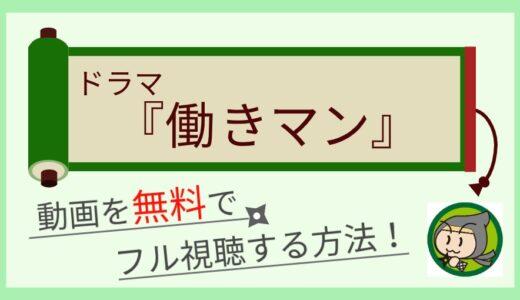 ドラマ「働きマン」の無料動画配信を1話~最終回まで全話フル視聴する方法まとめ!