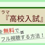 ドラマ『高校入試』