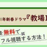 ドラマ『教場Ⅱ』
