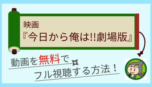 映画「今日から俺は!!劇場版」の動画配信を無料でフル視聴する方法まとめ!