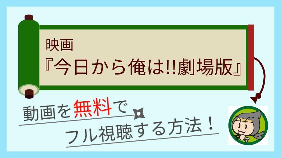 映画『今日から俺は!!劇場版』