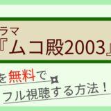 ドラマ『ムコ殿2003』