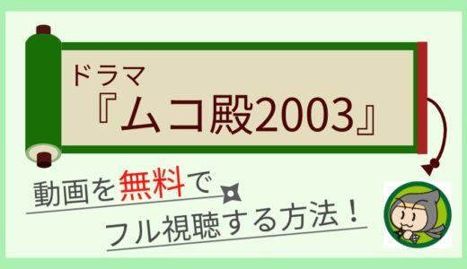 ドラマ「ムコ殿2003」動画の1話から最終回まで全話フル視聴する方法まとめ!