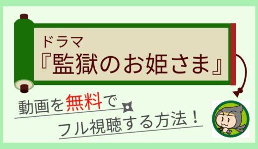 監獄のお姫さまの動画配信を無料で1話~最終話まで全話フル視聴する方法まとめ!