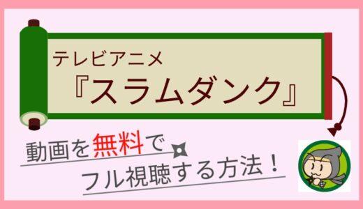 アニメ「スラムダンク」の動画配信を無料で最終回まで全話視聴する方法まとめ!