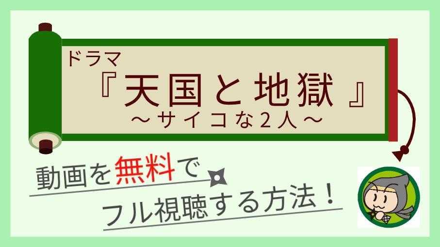 ドラマ『天国と地獄~サイコな2人〜』