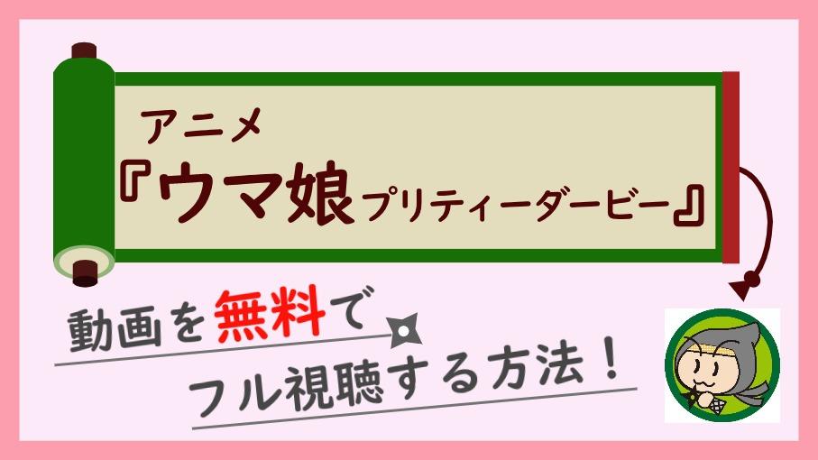 アニメ『ウマ娘プリティーダービー』