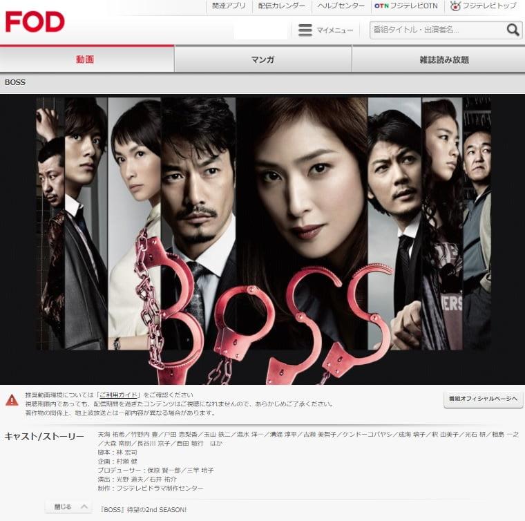 FOD配信中・BOSS2