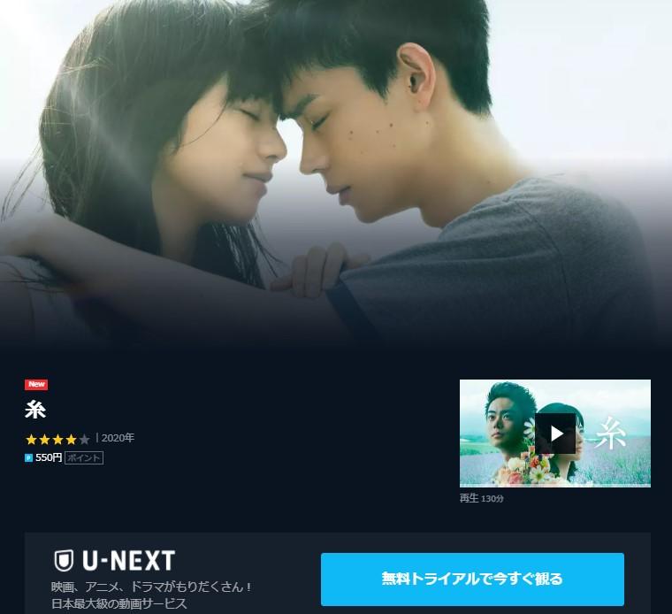 U-NEXT配信中・映画『糸』