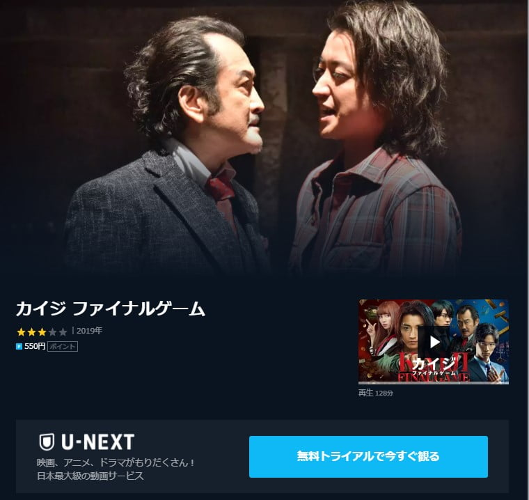 U-NEXT配信中・カイジ ファイナルゲーム