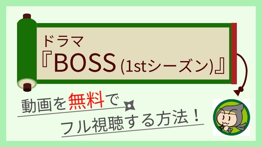 ドラマ『BOSS(2009)』
