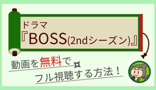 BOSSシーズン2の無料動画配信を全話(1話~最終回)フル視聴する方法まとめ!
