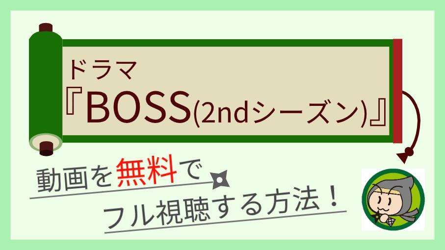 ドラマ『BOSSシーズン2』